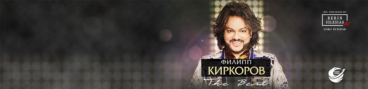 """Филипп Киркоров с шоу-программой """"The Best"""""""
