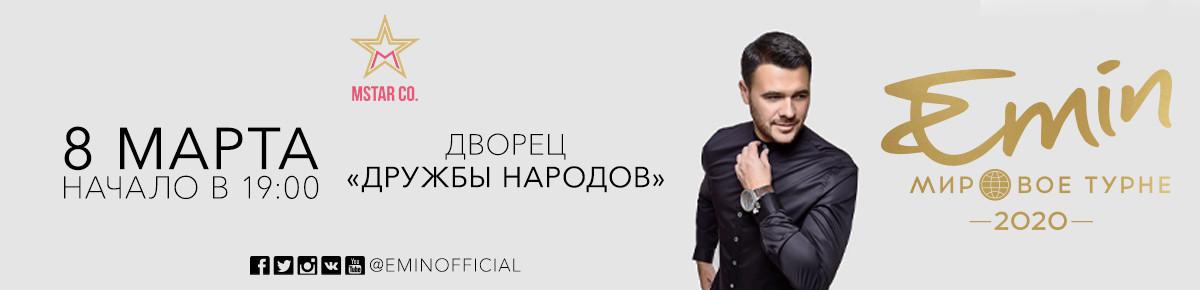 EMIN. МИРОВОЕ ТУРНЕ 2020