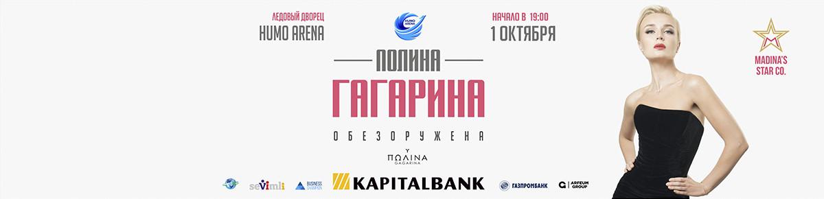 "Polina Gagarina ""Обезоружена"""