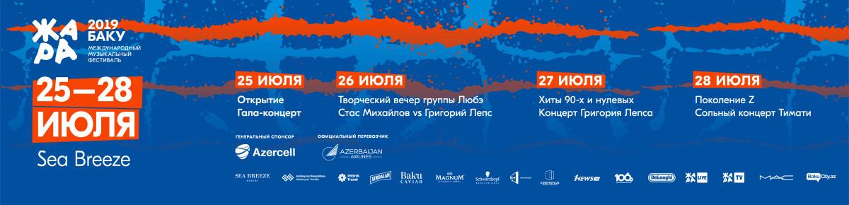Xalqaro musiqa festivali ZHARA'19 Baku