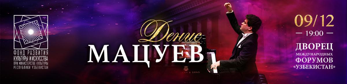 Денис Мацуев : Концерт классической музыки