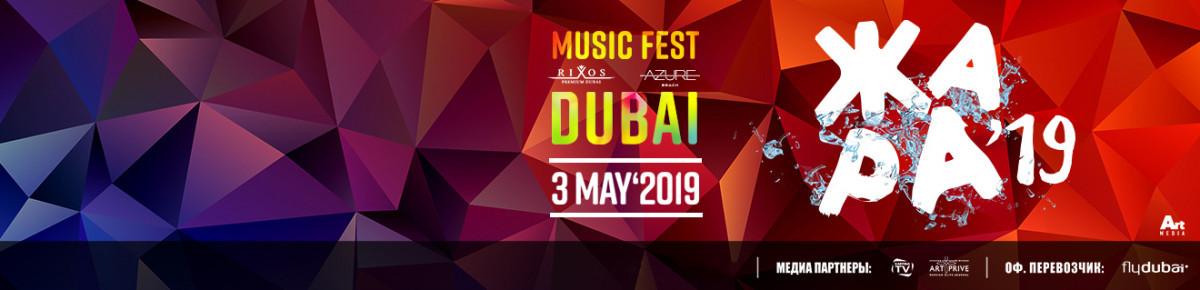 Музыкальный Фестиваль ЖАРА'19 в Дубае