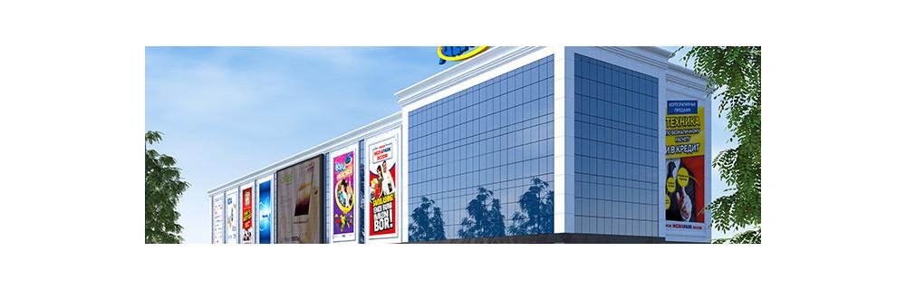 ATLAS shopping center