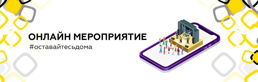 Online Event